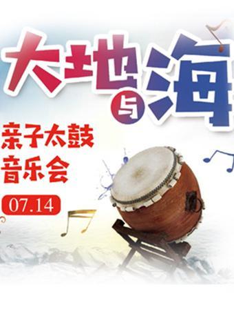 日本太鼓亲子音乐会