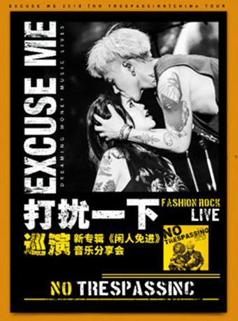 打扰一下2018新专辑《闲人免进》音乐分享会-重庆站