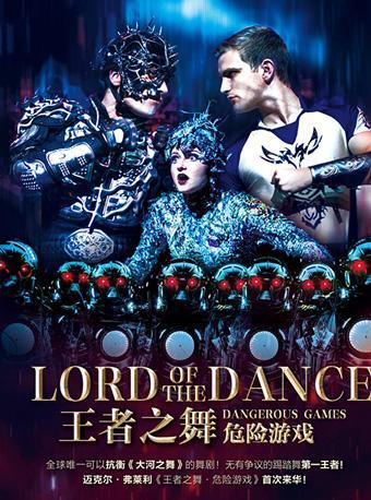 王者之舞·危险游戏