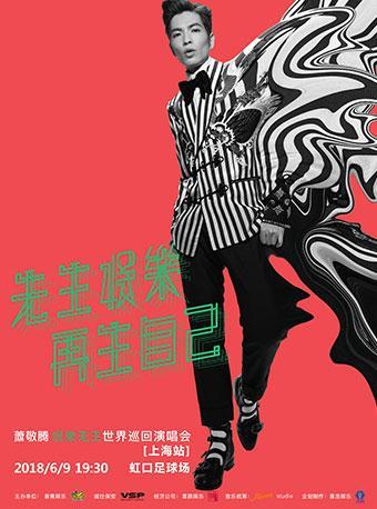 2018萧敬腾娱乐先生世界巡回演唱会——上海站