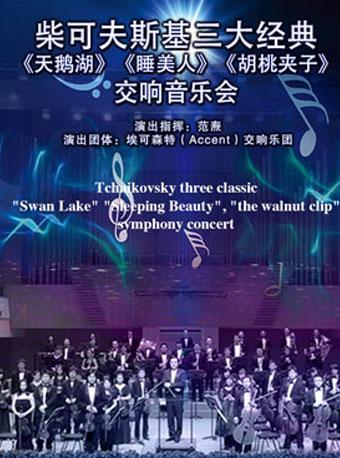 柴可夫斯基三大经典芭蕾交响音乐会