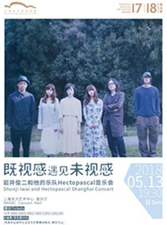 岩井俊二和他的乐队Hectopascal