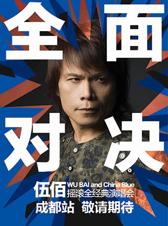 2018伍佰&China Blue 摇滚全经典之全面对决演唱会·成都站