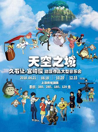 宫崎骏动漫作品音乐会