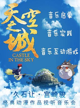 天空之城音乐会