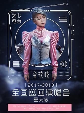 金玟岐重庆演唱会