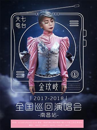 金玟岐南昌演唱会