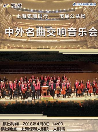 中外名曲交响音乐会