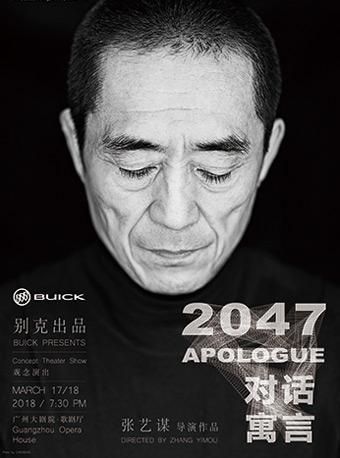 张艺谋导演对话·寓言 2047