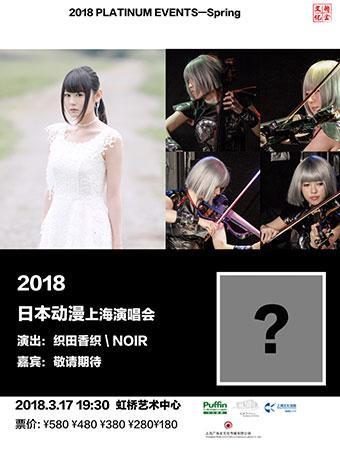 2018日本动漫上海演唱会 ——织田香织/NOIR演唱会