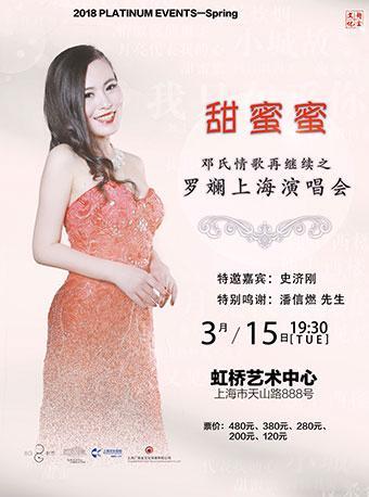 甜蜜蜜——邓氏情歌再继续罗斓(上海)演唱会