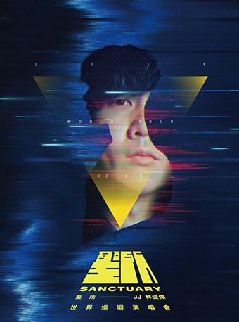 JJ 林俊杰 圣所 世界巡回演唱会上海站(3月18日)