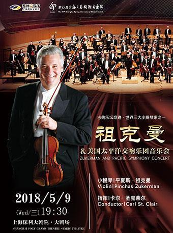 祖克曼 美国太平洋交响乐团音乐会