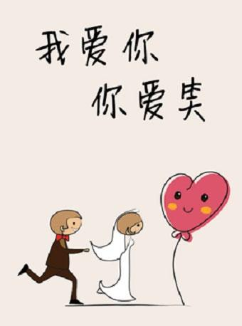 我爱你,你爱笑