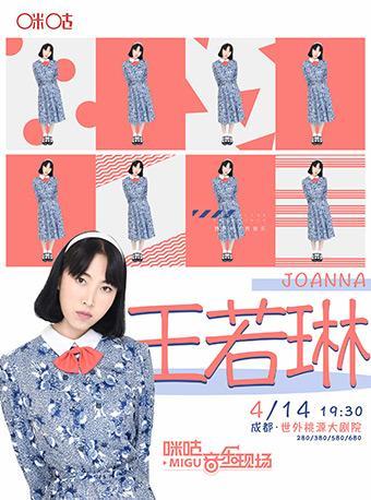 王若琳成都演唱会