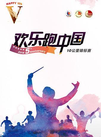 欢乐跑中国10公里锦标赛