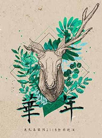 鹿先森乐队天津演唱会
