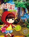 【小橙堡】经典童话人偶剧《小红帽》-成都站
