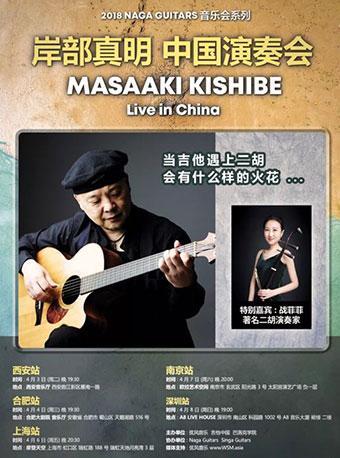 2018 Naga Guitars 音乐会系列 Masaaki Kishibe Live in China 岸部真明 中国演奏会