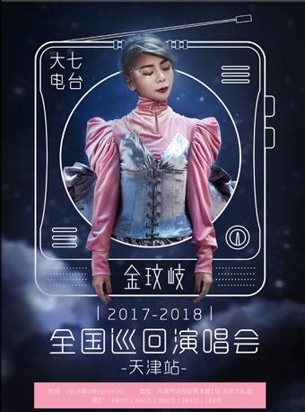 金玟岐天津演唱会