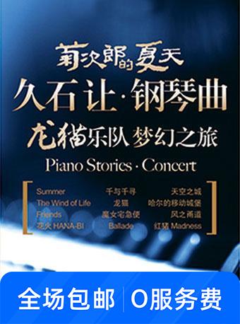 菊次郎的夏天音乐会