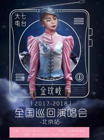 金玟岐北京演唱会