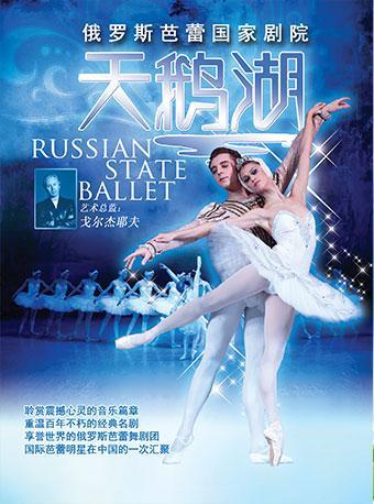 俄罗斯芭蕾国家剧院|天鹅湖