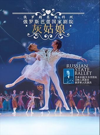 俄罗斯芭蕾国家剧院|灰姑娘