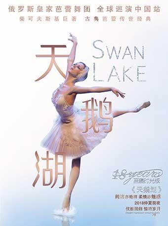 俄罗斯皇家芭蕾舞团 天鹅湖