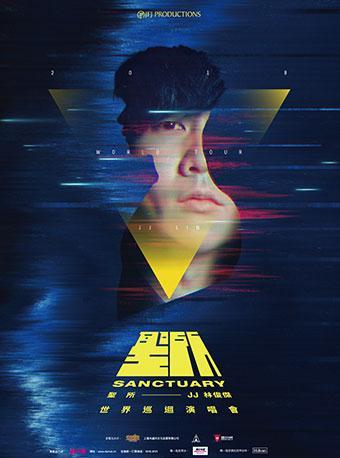 JJ 林俊杰 圣所 世界巡回演唱会深圳站 4月20日(加场)
