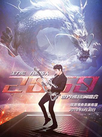 """王力宏""""龙的传人2060""""巡回演唱会"""