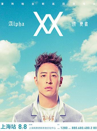 潘玮柏Alpha创使者世界巡回演唱会上海站