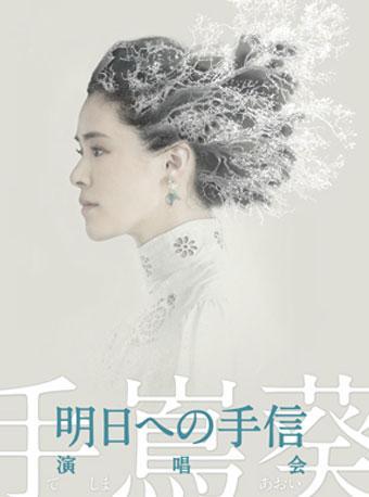 手嶌葵广州演唱会