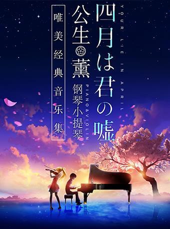 四月是你的谎言 钢琴小提琴唯美经典音乐集