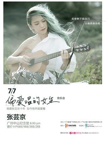 张芸京演唱会