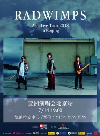 RADWIMPS北京演唱会