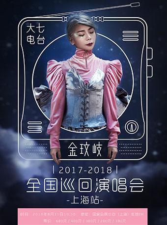 金玟岐上海演唱会