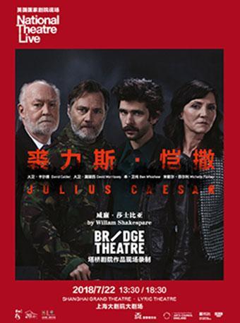 NTlive 高清戏剧 《裘力斯·凯撒》
