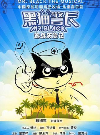黑猫警长之海岛历险记