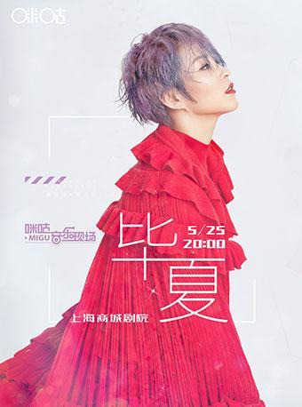 2018咪咕音乐现场毕夏专场