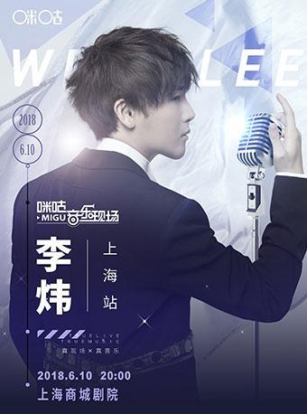 李炜上海演唱会