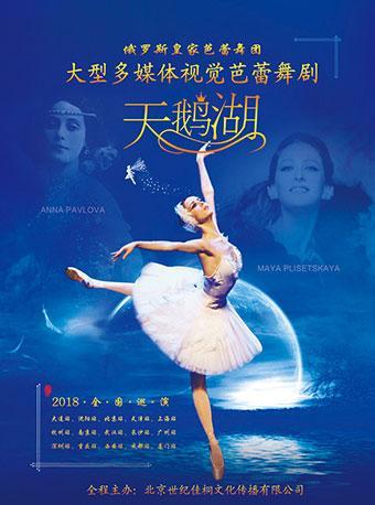 天鹅湖|俄罗斯皇家芭蕾舞团