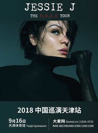 Jessie J 中國巡演 天津站