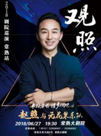 """赵照""""观照""""音乐会・2018剧院巡演常熟站"""