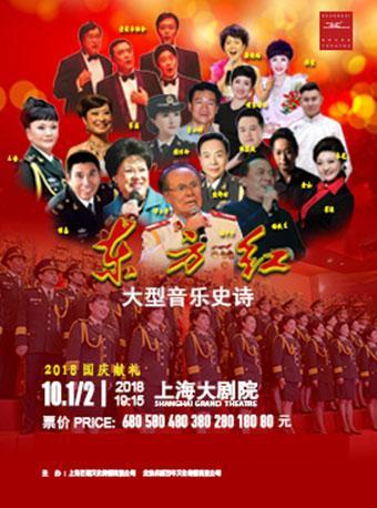 东方红大型音乐史诗