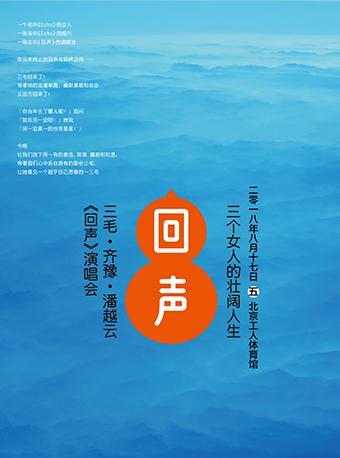 三毛·齐豫·潘越云北京演唱会