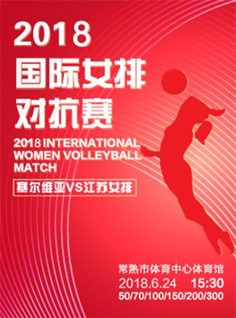 2018国际女排对抗赛