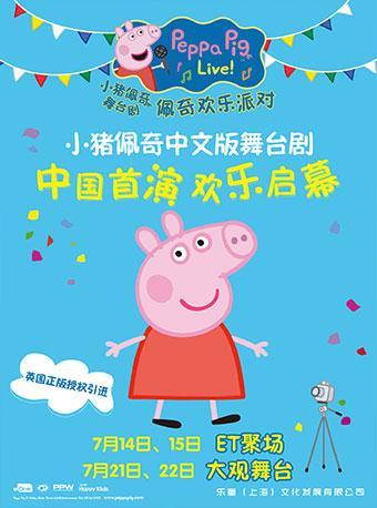 小猪佩奇的庆祝会