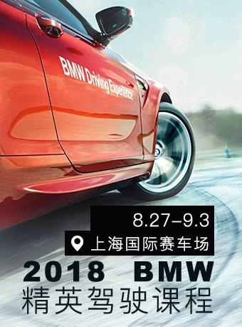 2018 BMW 精英驾驶(上海站)
