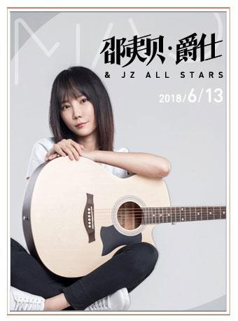 邵夷贝·爵仕& JZ All Stars